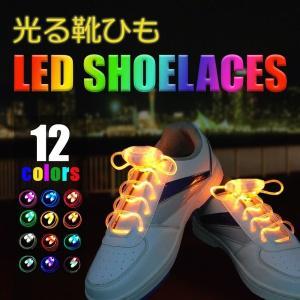 光る靴ひも ナイトラン グッズ 光る くつひも ハロウィン 大人 仮装|ishi0424