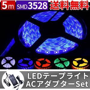 LEDテープライト 3528 300球 5m ACアダプターセット 送料無料