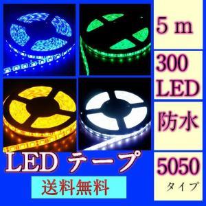 LEDテープライト 5m 5050  300球  メール便送料無料代引き不可