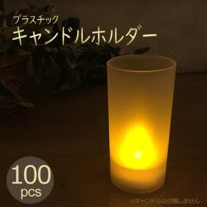 キャンドルホルダー プラスチック 100個セット ハロウィン|ishi0424