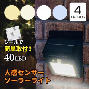 LEDセンサーライト ソーラーライト 屋外 40LED ガーデンライト 人感センサー 人感センサーライト ソーラー 防水 IP65 防水 LED人感センサーライト ishi0424