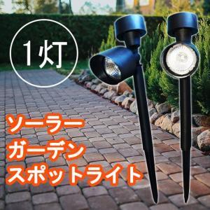 LEDソーラースポットライト ガーデンライト  屋外 自動点灯 LEDガーデンライト LEDソーラー...