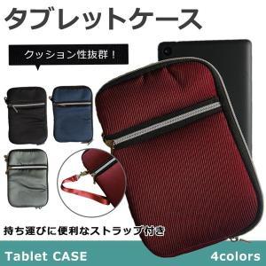 タブレットケース タブレット 7インチサイズに対応 ネクサス7 ポケット付ファスナー入れ 送料無料|ishi0424
