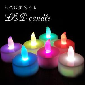 LEDキャンドル 七色 1個 LEDキャンドルライト ハロウィン 地震 停電 災害 緊急 防災グッズ 非常用|ishi0424