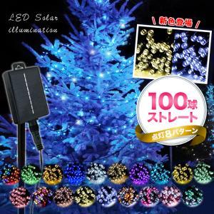 LEDソーラーイルミネーション 100球 点灯8パターン イルミネーションソーラー 屋外 ソーラー クリスマス 飾り 電飾 防犯 送料無料|ishi0424