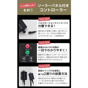 LEDソーラーイルミネーション 100球 点灯8パターン イルミネーションソーラー 屋外 ソーラー クリスマス 飾り 電飾 防犯 送料無料|ishi0424|04