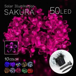 LEDイルミネーション SAKURA 桜 50球 屋外 屋外用 防水 クリスマス LED さくら 桜ソケット フラワータイプ 全9種類 ソーラー フラワーライト|ishi0424