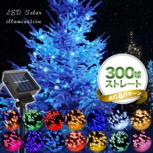 LEDソーラーイルミネーション 300球 点灯8パターン  イルミネーション クリスマス