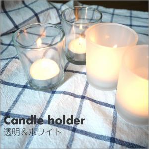 キャンドルホルダー 透明 ホワイト ガラス 1個の商品画像