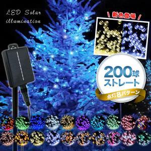ソーラーイルミネーション 200球 イルミネーション ソーラー 点灯8パターン 屋外 クリスマス 防犯 送料無料