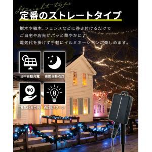ソーラーイルミネーション 200球 イルミネーション ソーラー 点灯8パターン 屋外 クリスマス 防犯 送料無料|ishi0424|06