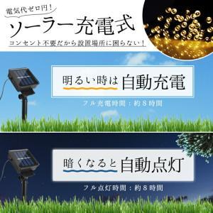 ソーラーイルミネーション 200球 イルミネーション ソーラー 点灯8パターン 屋外 クリスマス 防犯 送料無料|ishi0424|07