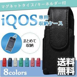 アイコス ケース iQOS ケース PUレザー 全8色 合皮レザーケース 送料無料 メール便発送 1-A|ishi0424