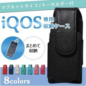 アイコス ケース iQOS ケース PUレザー 全8色 合皮レザーケース メール便発送 1-A|ishi0424