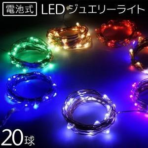 ジュエリーライト 電池式 20球 CR2032 フェアリーライト クリスマス LED イルミネーション ワイヤー 送料無料|ishi0424