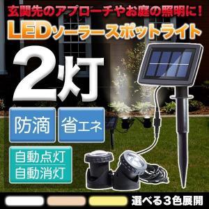 LEDソーラーライト スポットライト ガーデンライト 2灯 屋外 明るい 防滴  スポットライト 送料無料 RSL|ishi0424