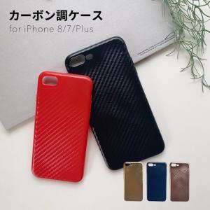 iPhone7 iPhone7 Plus iPhone8 iPhone8Plus ソフトケース カーボン調 送料無料|ishi0424