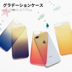 iPhone8/7/ iPhone8/7 Plus グラデーション ハードケース 送料無料|ishi0424