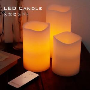 LEDキャンドル 3本セット リモコン付き LEDランプ キャンドル おしゃれ 寝室  地震 停電 災害 スタンド照明 電池式 癒しグッズ ハロウィン 送料無料|ishi0424
