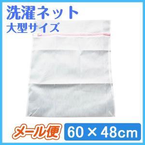 洗濯ネット ランドリーネット 角型 約60cm×約48cm|ishi0424