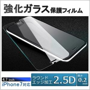iPhone7対応 強化ガラスフィルム 0.2mm 保護フィルム 液晶保護 2.5D ラウンドエッジ加工|ishi0424