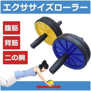 エクササイズローラー 腹筋ローラー ヨガローラー