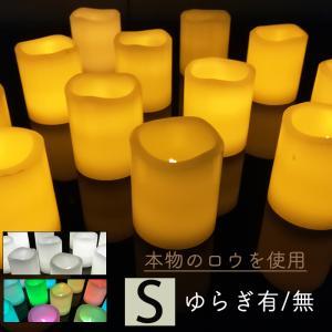 LED キャンドル Sサイズ 1個販売 結婚式 おしゃれ インテリア ピラーキャンドル ろうそく 炎 ゆらぎ|ishi0424