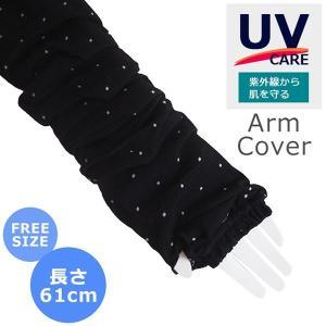 UVカット アームカバー 水玉 ブラック 紫外線対策 送料無料|ishi0424