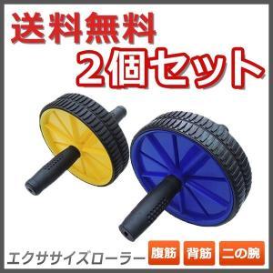 エクササイズローラー 【同色2個セット】 腹筋ローラー ヨガ...