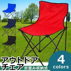 アウトドアチェア ミニ 折りたたみ椅子 折りたたみイス 収納袋付 軽量 小型 コンパクト 運動会 キャンプ