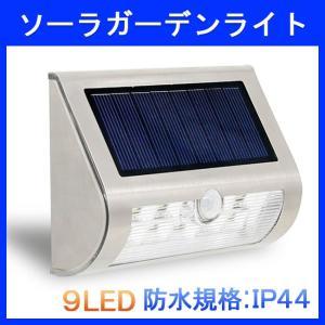 LEDソーラーガーデンライト 9LED 屋外  壁掛け 送料無料 ishi0424