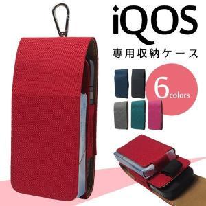 アイコス ケース iQOS 全6色 キーホルダー付き ホルダー メール便発送 1-B|ishi0424