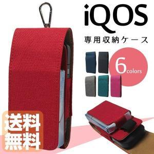 アイコス ケース iQOS 全6色 キーホルダー付き ホルダー メール便発送 送料無料 1-B|ishi0424