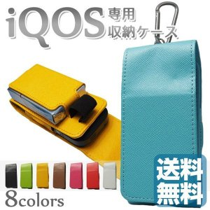 アイコス ケース iQOS ケース PUレザー 全8色 合皮レザーケース ホルダー 電子タバコ カバー 専用収納ケース 可愛い おしゃれ 送料無料 メール便発送 1-C|ishi0424