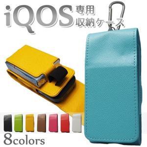 アイコス ケース iQOS ケース PUレザー 全8色 合皮レザーケース ホルダー 電子タバコ カバー 専用収納ケース 可愛い おしゃれ メール便発送 1-C|ishi0424