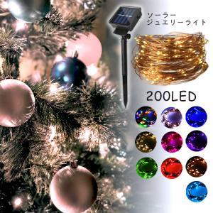 ソーラージュエリーライト 200球 フェアリーライト イルミネーション クリスマス 送料無料|ishi0424
