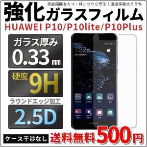 HUAWEI P10 P10lite P10Plus 強化ガラスフィルム ケース干渉なし 薄さ0.33mm 送料無料|ishi0424