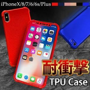 耐衝撃 全面保護  iPhone X iPhone8 iPhone8Plus iPhone7 iPhone7Plus カバー TPU ケース 送料無料|ishi0424