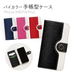 iPhone バイカラー手帳型ケース アイフォン iPhoneX iPhone8/7 iPhone8/7 Plus iPhone6/6s 送料無料|ishi0424