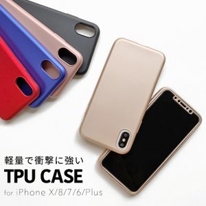全面保護 360° フルカバー iPhone X iPhone8 iPhone8Plus iPhone7 iPhone7Plus ケース カバー TPU  送料無料|ishi0424