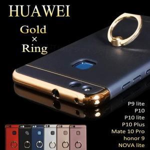 ※メッキ加工パーツ部分とリングのカラーはすべて『ゴールド』です。   【対応機種】 P9 lite ...