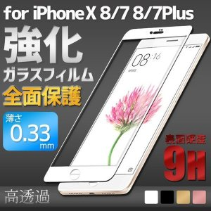 全面保護 カラー強化ガラスフィルム 硬度 9H 薄さ 0.33mm iPhone X iPhone8 iPhone8Plus iPhone7 iPhone7Plus  送料無料|ishi0424