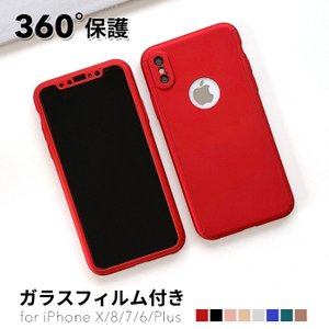 全面保護 360°フルカバー iPhone X iPhone8 iPhone8Plus iPhone7 iPhone7Plus  ケース 強化ガラスフィルム付き|ishi0424