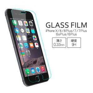 強化ガラスフィルム 硬度 9H 薄さ 0.33mm 透明 iPhone X iPhone8 iPhone7 Plus 6sPlus  送料無料|ishi0424