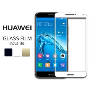 HUAWEI nova lite カラー 全面保護 強化ガラスフィルム  薄さ0.26mm 硬度9H 2.5D ラウンドエッジ加工 保護フィルム 液晶保護 送料無料|ishi0424