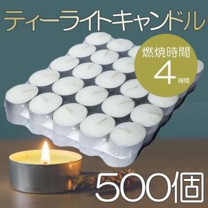 ティーライトキャンドル 燃焼 約4時間 500個 業務用 アルミカップ ロウソク 照明 RSL|ishi0424