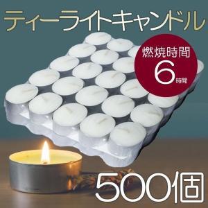 ティーライト キャンドル 燃焼約6時間 500個 アルミカップ ティーキャンドル ろうそく ロウソク 送料無料