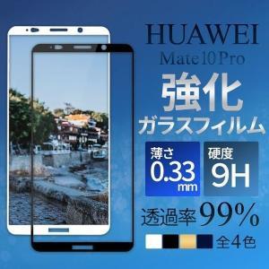 HUAWEI Mate ガラスフィルム HUAWEI Mate 10 Pro カラー 強化ガラスフィルム 厚さ 0.33mm 表面硬度 9H 2.5D 指紋防止 送料無料|ishi0424