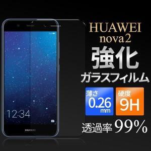 HUAWEI nova 2 強化ガラスフィルム 透明 薄さ 0.26mm 表面硬度 9H 2.5D ラウンドエッジ加工 送料無料|ishi0424