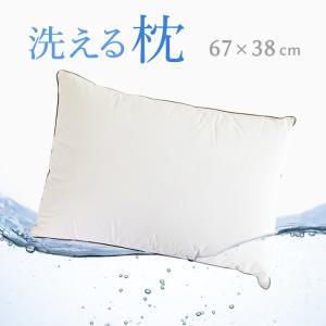 丸洗いできていつでも清潔に使用できるふかふかの枕です。  ■サイズ(約) 幅68×奥行38cm 高さ...